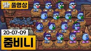 [줌비니] 한국어 더빙도 나오는 고전 퍼즐 갓겜   김…