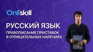 Русский язык 7 класс : Правописание приставок в отрицательных наречиях