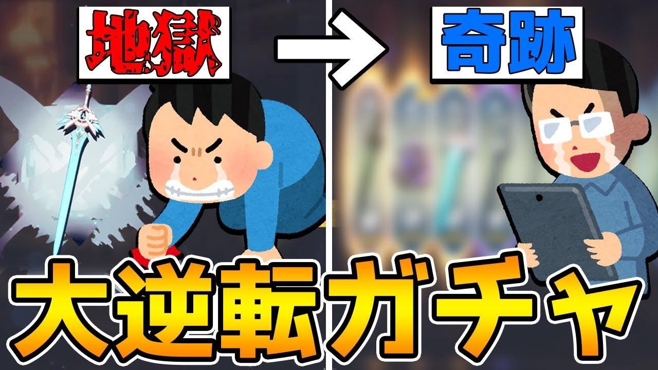 【原神】いつものガチャ爆死で破産…かと思いきや最後に奇跡の大逆転!【Genshin Impact】