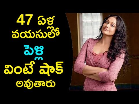 Veteran South Actress Shobana is getting married | 47 ఏళ్ల వయసులో ఆ నటి పెళ్లి చేసుకోబోతుందా..?