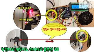 광센서와 레이저로 만드는 침임감지기 버전1(녹칸다의 아…