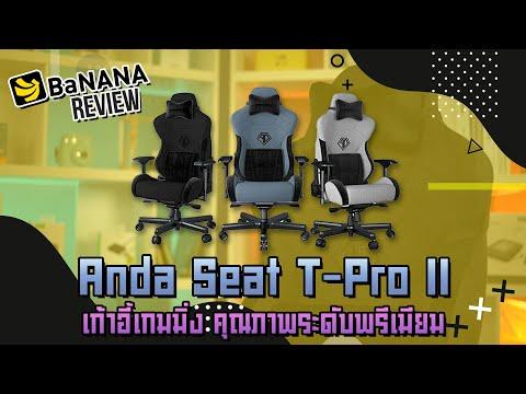รีวิว Anda Seat Pro II เก้าอี้เกมมิ่ง นั่งสบาย ระดับพรีเมียม | BNN Review