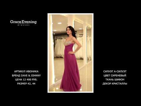 Вечерние платья на свадьбу GraceEvening