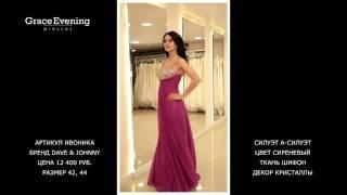 Вечерние платья на свадьбу | Шикарные платья на выпускной
