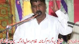 five star dvd basrian dinga kharian gujrat punjabi desi songs ghulam rasool doga sohni mehnwal 4
