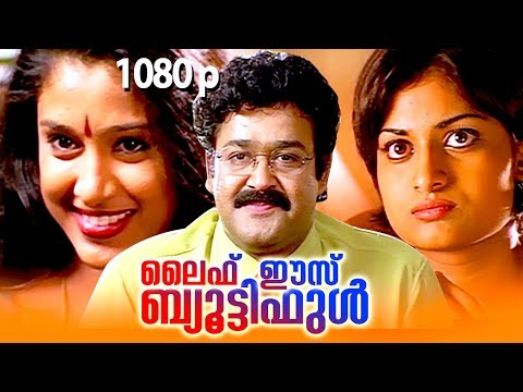malayalam super hit family entertainer movie life is beautiful hd ft mohanlal samyuktha varma malayalam old movies films cinema classic awards oscar super hit mega action comedy family road movies sports thriller realistic kerala interviews celebrity kerala events award nights   malayalam old movies films cinema classic awards oscar super hit mega action comedy family road movies sports thriller realistic kerala interviews celebrity kerala events award nights