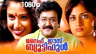 Malayalam Super Hit Family Entertainer Movie | Life is Beautiful [ HD ] Ft.Mohanlal, Samyuktha Varma