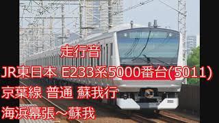 【走行音】JR東日本 京葉線 普通 蘇我行 海浜幕張~蘇我 E233系5000番台(5011)