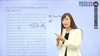 [마더텅] [수능기출 영어 어법어휘] 2017학년도 사…