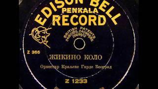 Orkestar Kraljeve Garde - Žikino kolo (Жикино коло)
