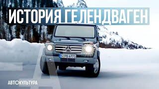 История Mercedes Benz G-Class Video