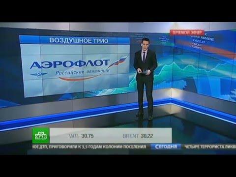 Объединение России, Оренбургских авиалиний и Донавиа