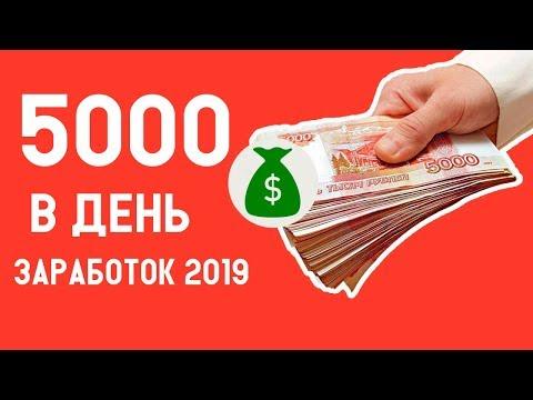 Новый способ заработка 2019. 5000 рублей в день.