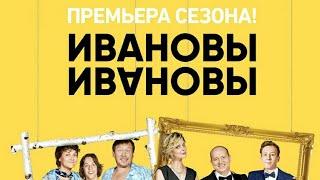 Ивановы ( ИВАНОВЫ ) 3 СЕЗОН 1 СЕРИЯ ( 720 HD )