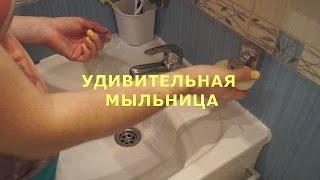 видео Мыльницы для ванной