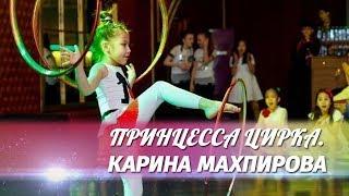 История успеха Карины Махпировой из шоу