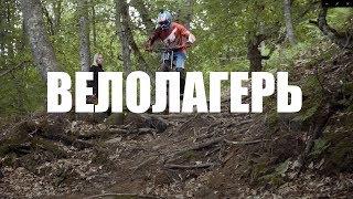 Велолагерь КАВКАЗ ОСЕНЬ|Анонс