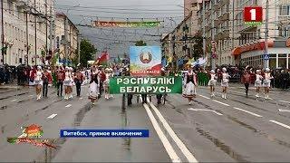 День Независимости масштабно отмечают в Витебске