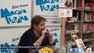 """Мария Метлицкая в """"Молодой гвардии"""" 28.11.2017"""