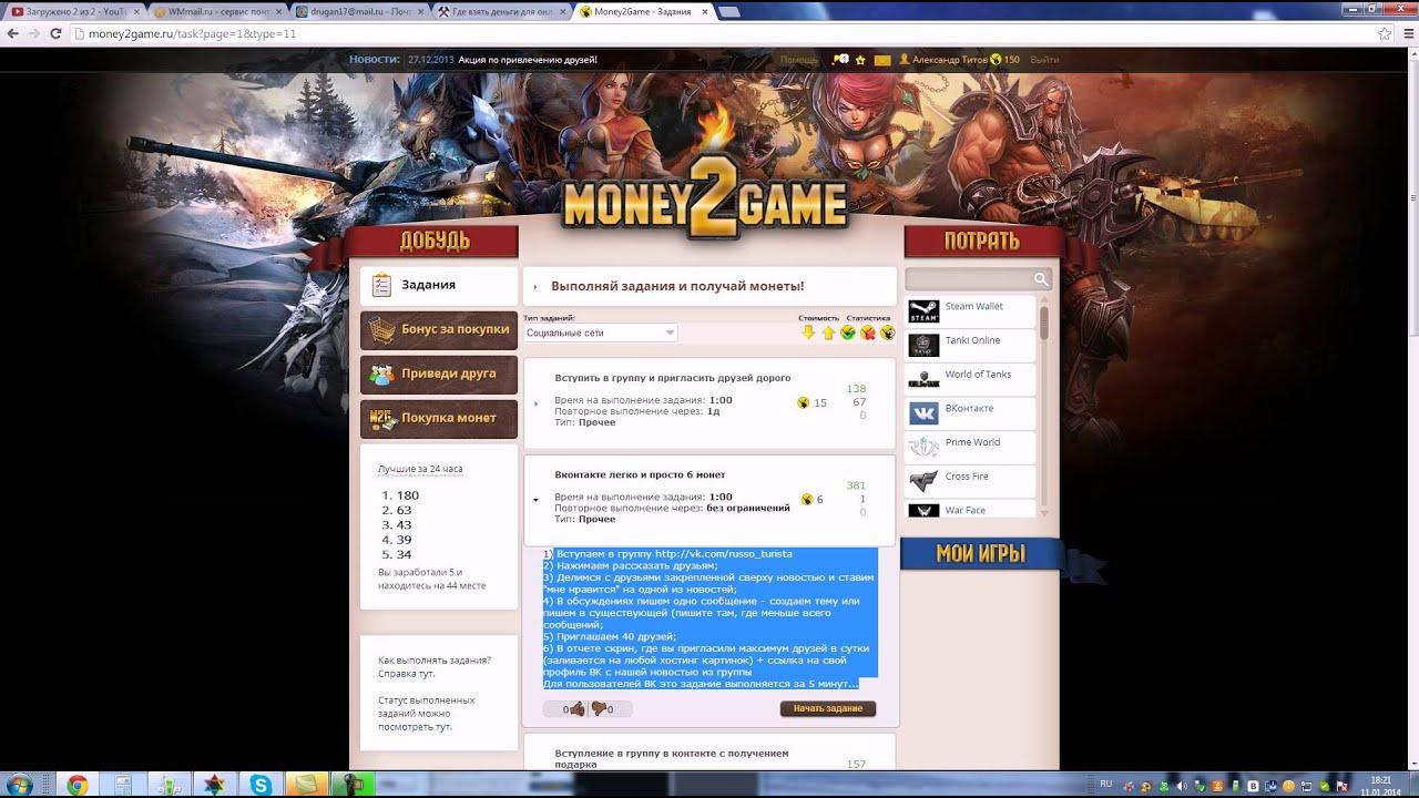 Деньги для онлайн игр выполняя задания