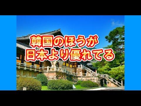 【海外の反応】アメリカ「なぜ韓国は日本よりずっと優れた国なの?」に驚きの意見と轟々の非難が殺到!