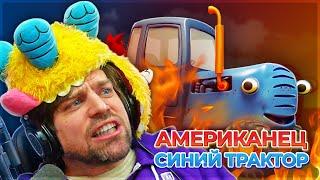 Реакция американца на СИНИЙ ТРАКТОР | Reacting To Russian Kids Songs
