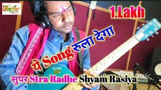 2020 Super Star Radhe Shyam Rasiya ka sad song आप भी सुन के रो देंगे New Bhojpuri Song Anuradha Musi
