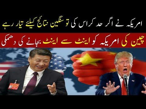 China Horrible Warning To USA