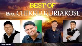 BEST OF BRO. CHIKKU KURIAKOSE NonStop Malayalam Christian Devotional Songs