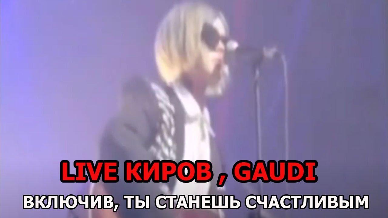 ДЖИЗУС — Включив, ты станешь счастливым (GAUDI, КИРОВ 2019)