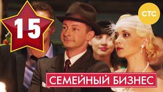 Семейный бизнес - Сезон 1 Серия 15 - русская комедия