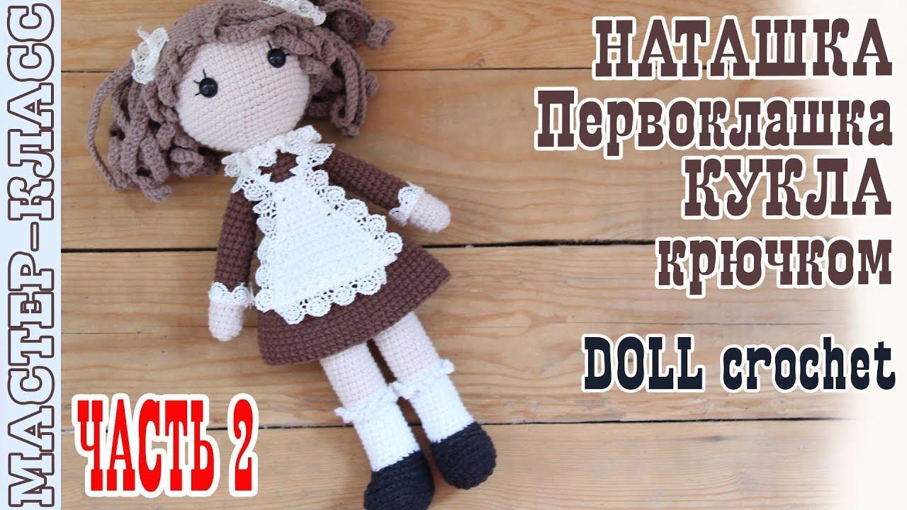 мастер класс кукла амигуруми школьница наташка первоклашка