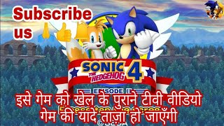 Sonic 4 The Hedgehog- classic type android game || by author of gamers