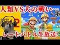 マリオメーカー2 犬が人間とレート対戦する生放送 【Super Mario Maker 2 DOG】