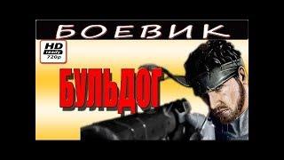 """ЖЕСТКИЙ БОЕВИК 2017 """"БУЛЬДОГ"""" ФИЛЬМ НОВИНКА"""