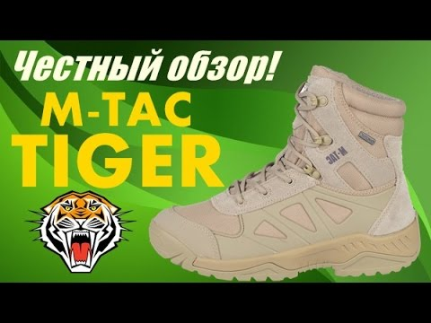 Честный обзор на M-TAC БОТИНКИ TIGER DESERT