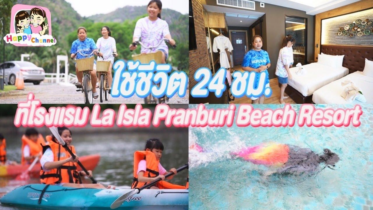 ใช้ชีวิต 24 ชม.ที่โรงแรมLa Isla Pranburi Beach Resort EP1 พี่ฟิล์ม น้องฟิวส์ Happy Channel