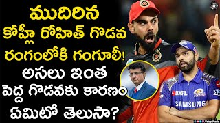 Is the Break Between Virat Kohli And Rohit Sharma For Real?| Telugu Panda