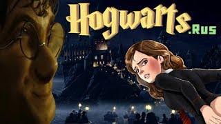Hogwarts.Rus [Пилотный-Улётный]