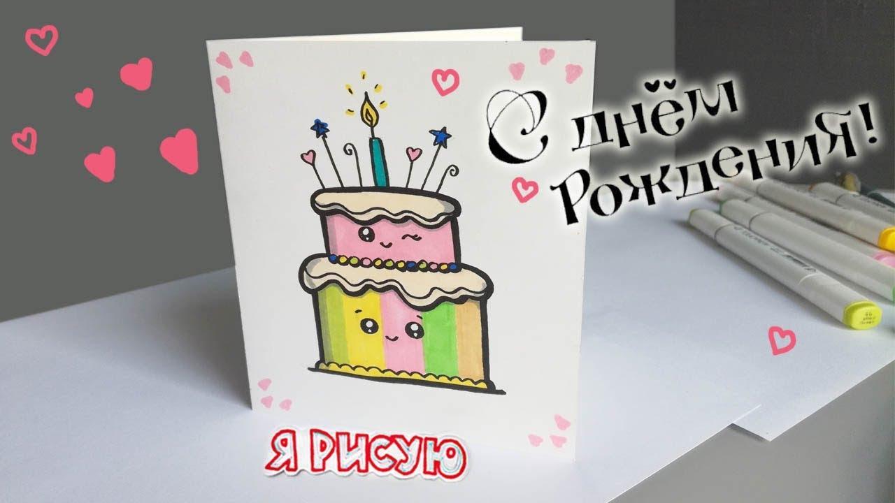 Как сделать открытку с днем рождения нарисовать, самодельные