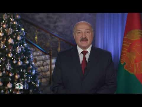 Новогоднее поздравление президента Республики Беларусь А.Г.Лукашенко 2018 (НТВ-Беларусь, 31.12.2017)