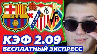 Барселона Эйбар Х Севилья Вильярреал Экспресс на чемпионат Испании 29 12 2020