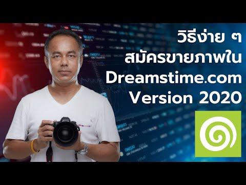 วิธีสมัครขายภาพในเว็บ Dreamstime.com หนึ่งในเว็บ Top 5 ตลอดกาลของงานขายภาพออนไลน์ เวอร์ชั่น 2020