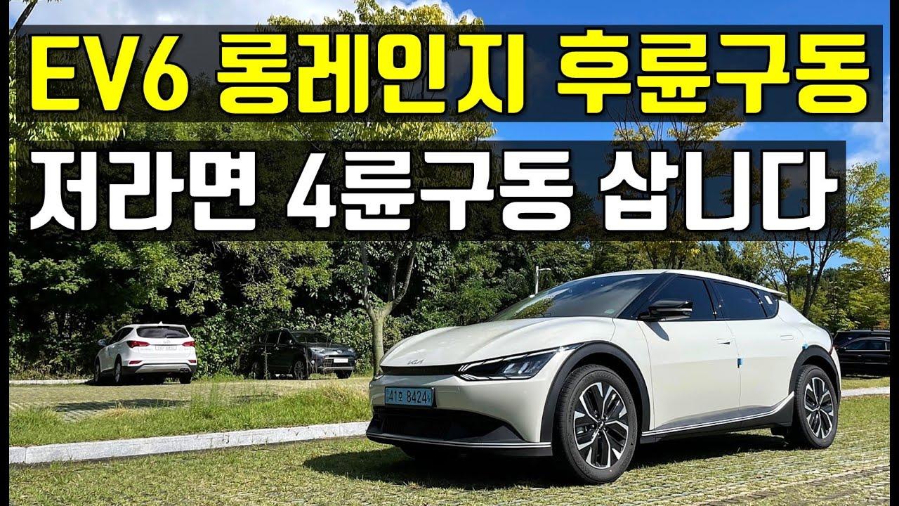 기아 EV6 롱레인지 2WD 후륜구동 '에어' 트림 충전후기 및 시승기 (feat. 글래시어 컬러)