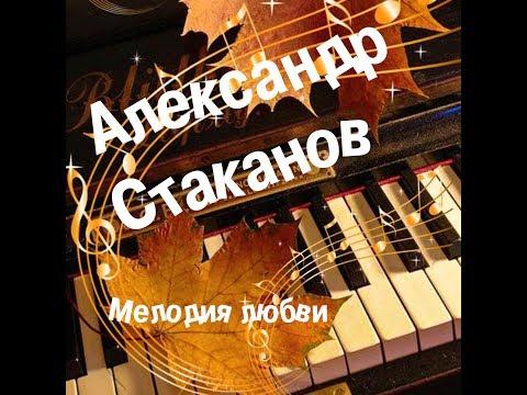 Стаканов Александр