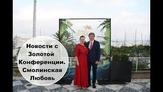 Новини з Золотою Конфренції на Майорці 2019 Л. Смолінська Oriflame