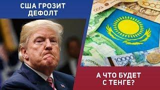 США грозит дефолт. А что будет с тенге? Новости за неделю «Своими словами»