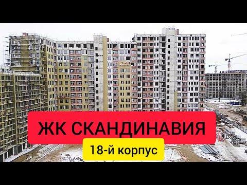 ЖК СКАНДИНАВИЯ 18-й корпус 2020