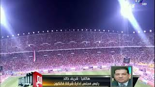 شريف خالد : ما حدث اليوم مؤشر ايجابي بخصوص عودة الجماهير