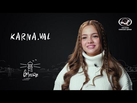 Karna.val (Валя Карнавал). Видеоблогер, тиктокер, певица для проекта «вМесте»